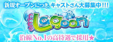 Lagoon画像
