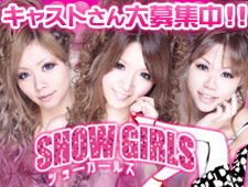 津田沼Show girl's