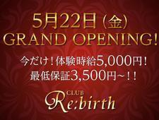 錦糸町Re:birth