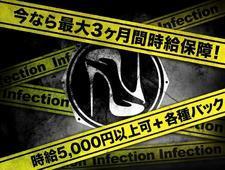 吉祥寺INFECTION