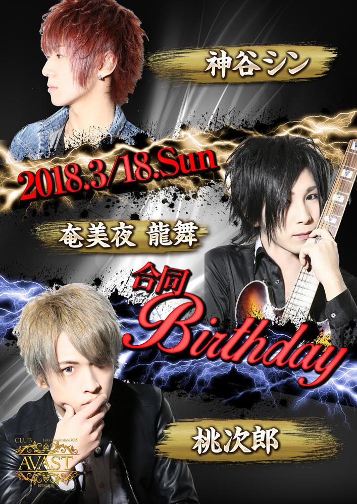 歌舞伎町AVASTのイベント「合同バースデー」のポスターデザイン