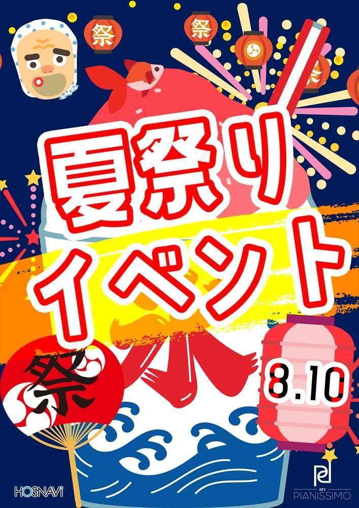 歌舞伎町arc -PIANISSIMO-のイベント「夏祭りイベント」のポスターデザイン