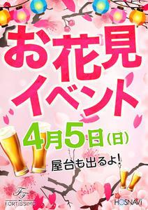 arc -FORTISSIMO-のイベント「お花見イベント」のポスターデザイン