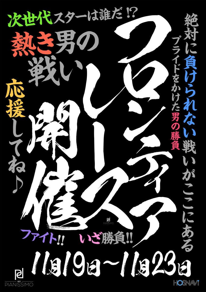 歌舞伎町arc -PIANISSIMO-のイベント「フロンティアレース」のポスターデザイン