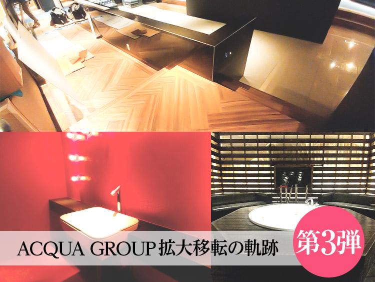 特集「ACQUA GROUP拡大移転3 業界初?ジャグジーVIP登場」