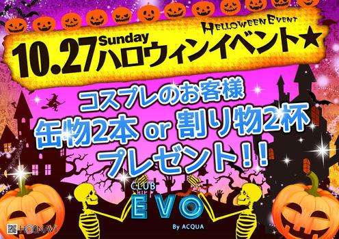 歌舞伎町ホストクラブEVOのイベント「ハロウィンイベント」のポスターデザイン