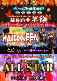 10/25(金)オールスター祭♡‼︎写真1