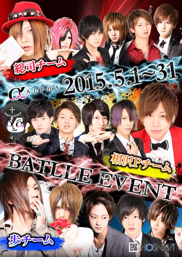 歌舞伎町α -ALPHA-のイベント「バトルイベント」のポスターデザイン