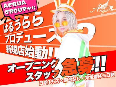 すすきのAnge by ACQUA「ACQUA ブランド。 そこにいるだけで一流になれる...。」