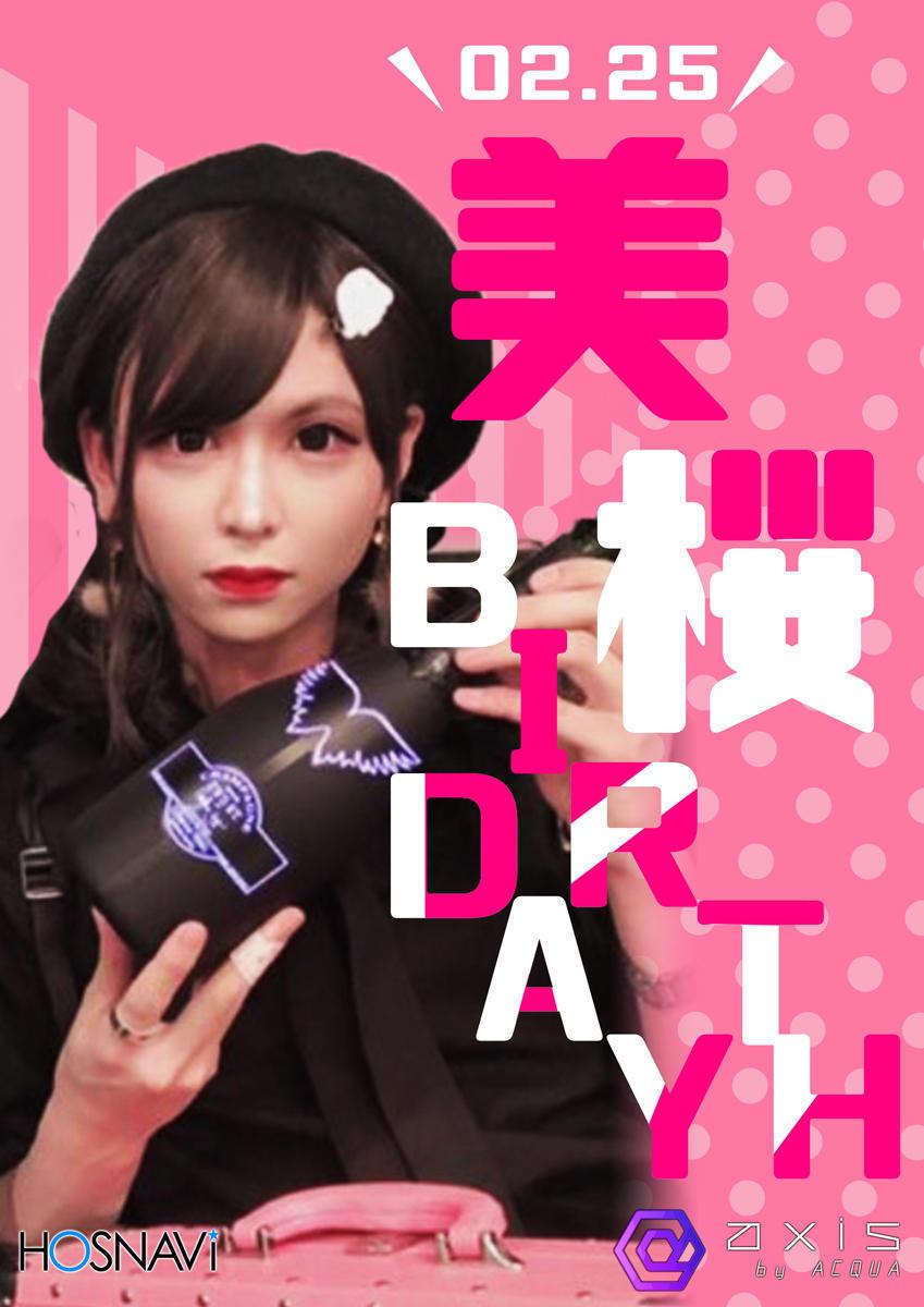 歌舞伎町AXISのイベント「美桜 バースデー」のポスターデザイン