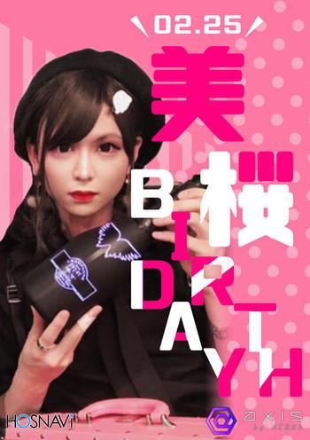 歌舞伎町AXISのイベント'「美桜 バースデー」のポスターデザイン