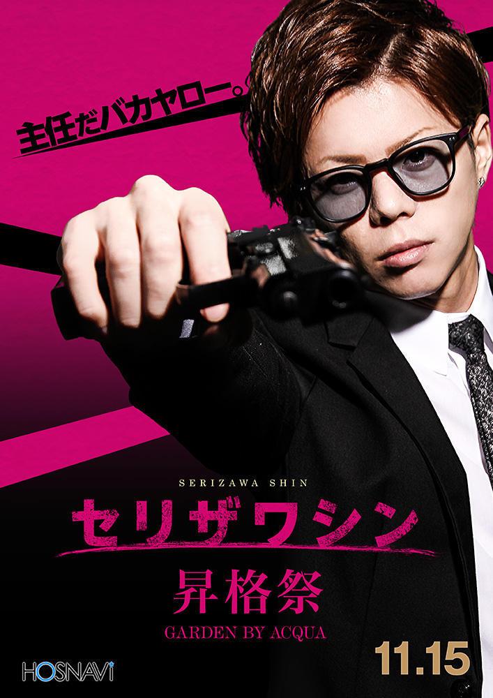 歌舞伎町GARDEN -by ACQUA-のイベント「芹沢心 昇格祭」のポスターデザイン