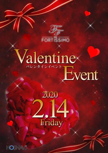 歌舞伎町arc -FORTISSIMO-のイベント'「バレンタインイベント」のポスターデザイン