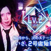 ニュース「No.9から、次のステージへ...2号店「Lv.2」新規掲載!!」