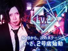 「No.9から、次のステージへ...2号店「Lv.2」新規掲載!!」サムネイル