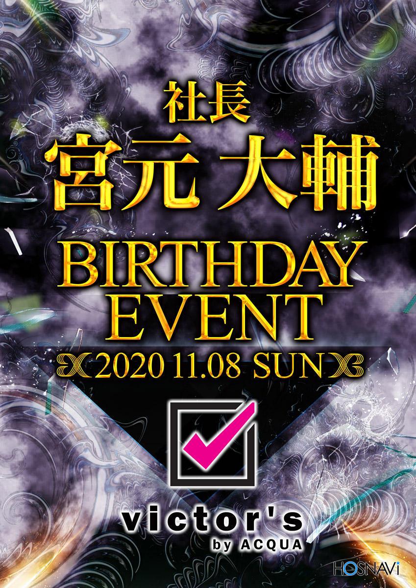 歌舞伎町Victor'sのイベント「大輔 バースデー」のポスターデザイン