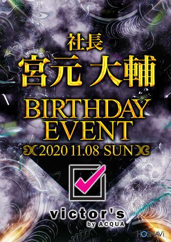 歌舞伎町Victor'sのイベント'「大輔 バースデー」のポスターデザイン