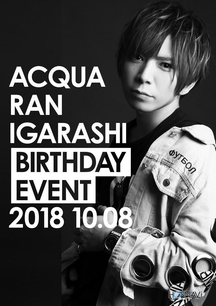 歌舞伎町ACQUAのイベント「五十嵐蘭バースデー」のポスターデザイン