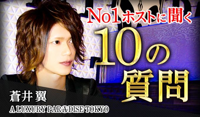 特集「No1ホスト 蒼井翼さんに10の質問」