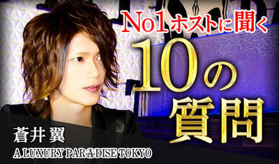 ニュース「No1ホスト 蒼井翼さんに10の質問」