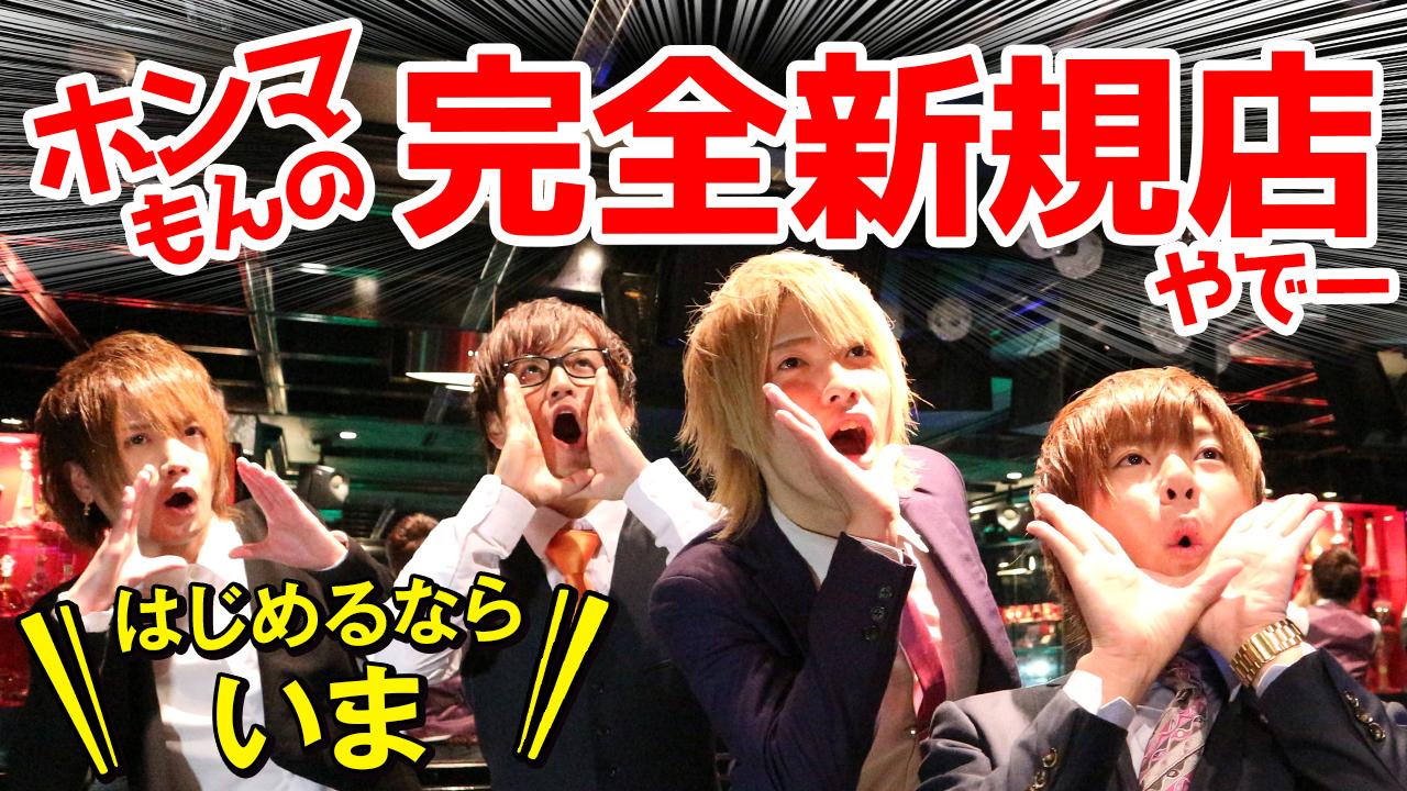 特集「歌舞伎町にホンマもんの完全新規店が登場!!その名も「FANTASIA」」アイキャッチ画像