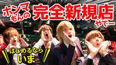 特集「歌舞伎町にホンマもんの完全新規店が登場!!その名も「FANTASIA」」