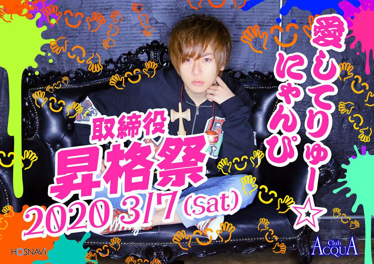 歌舞伎町ACQUAのイベント「愛してりゅー☆昇格祭」のポスターデザイン