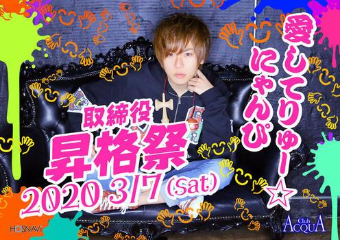 歌舞伎町ホストクラブACQUAのイベント「愛してりゅー☆昇格祭」のポスターデザイン
