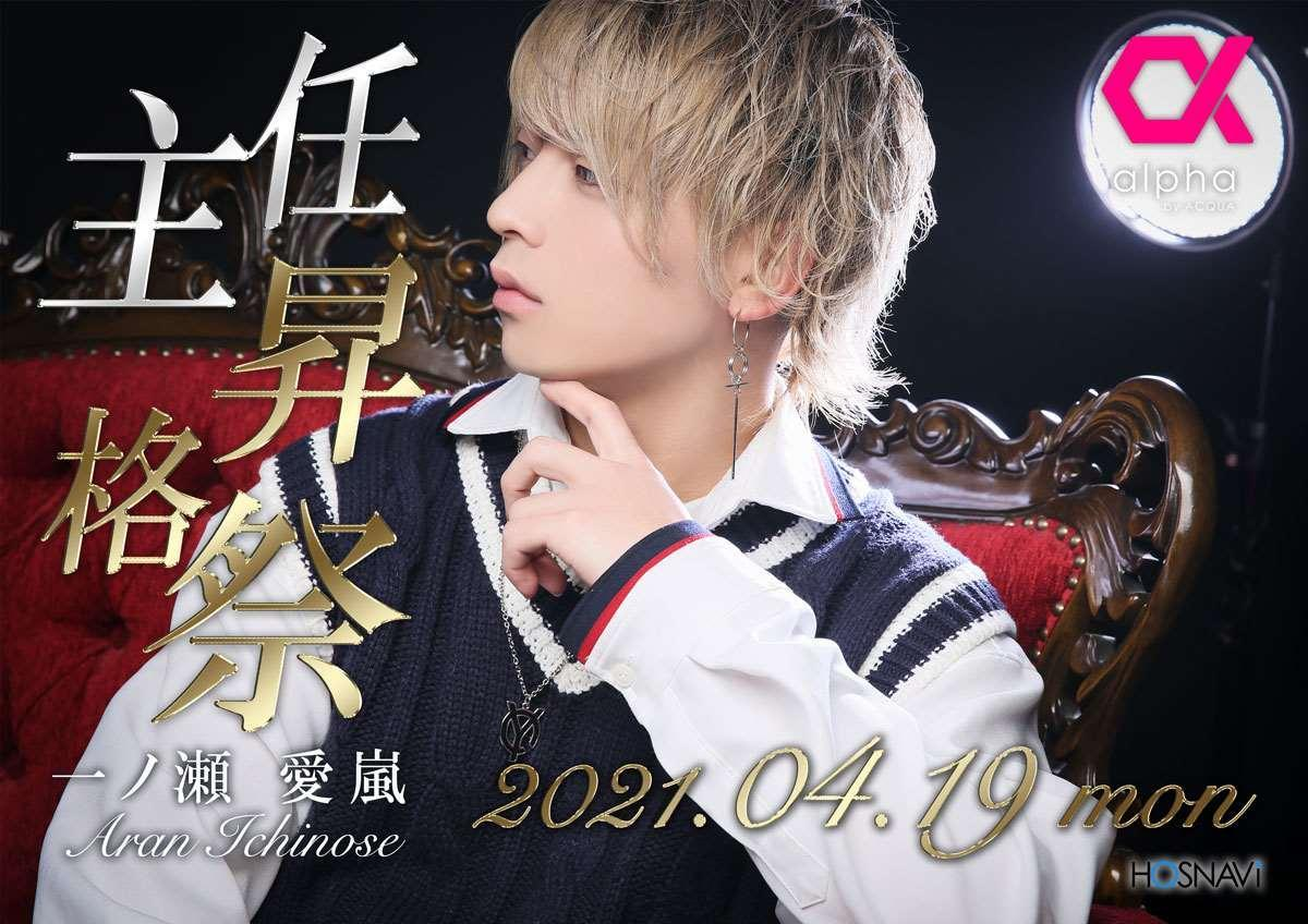 歌舞伎町alphaのイベント「愛嵐 昇格祭」のポスターデザイン