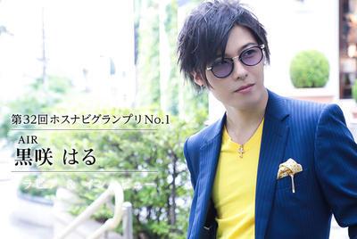 ニュース「第32回ホスナビグランプリNo.1黒咲はるさん」