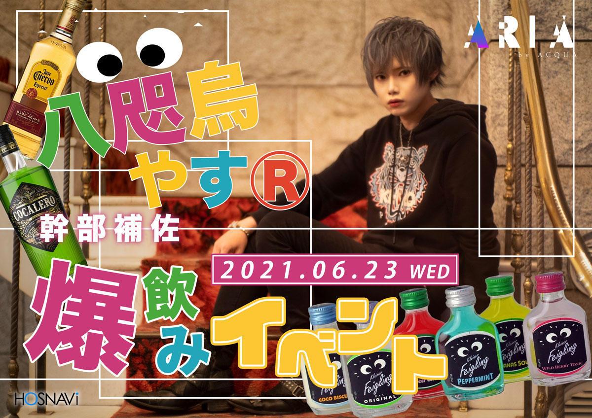 歌舞伎町AXEL ARIAのイベント「八咫烏やす 爆飲みイベント」のポスターデザイン