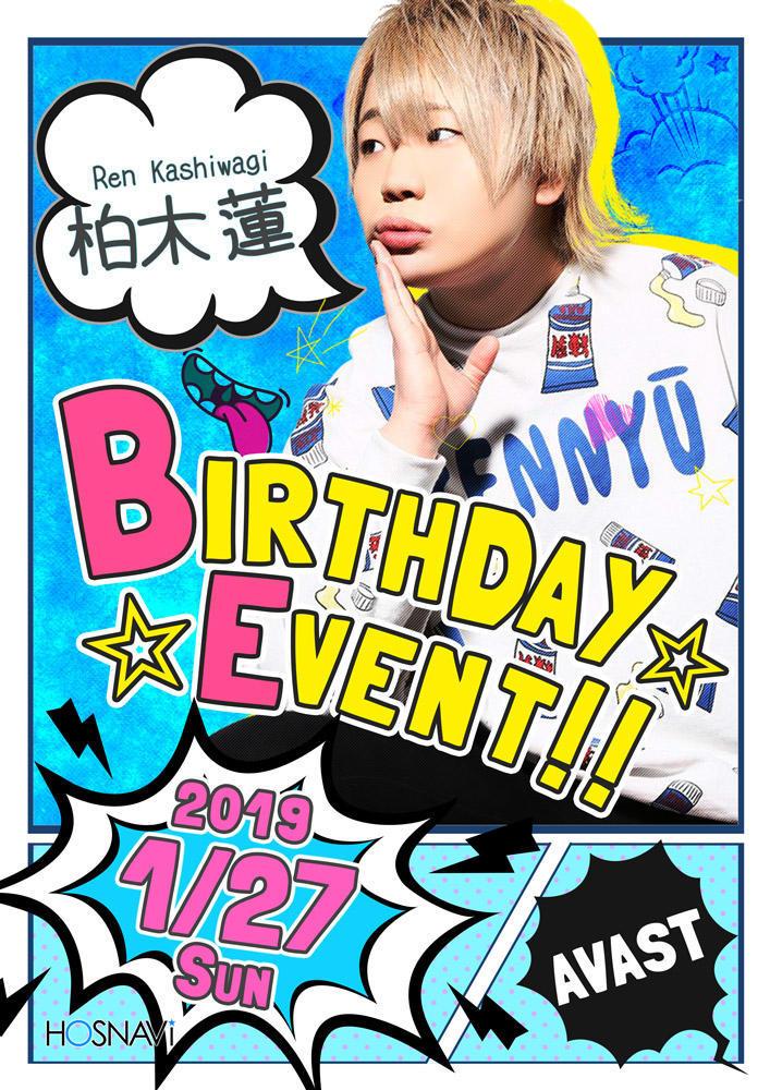 歌舞伎町AVASTのイベント「柏木蓮バースデー 」のポスターデザイン