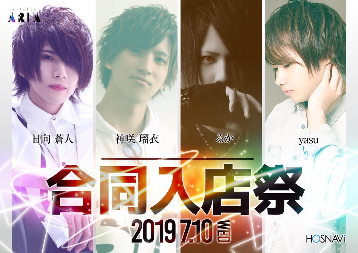 歌舞伎町DRIVE ARIAのイベント「合同入店祭」のポスターデザイン