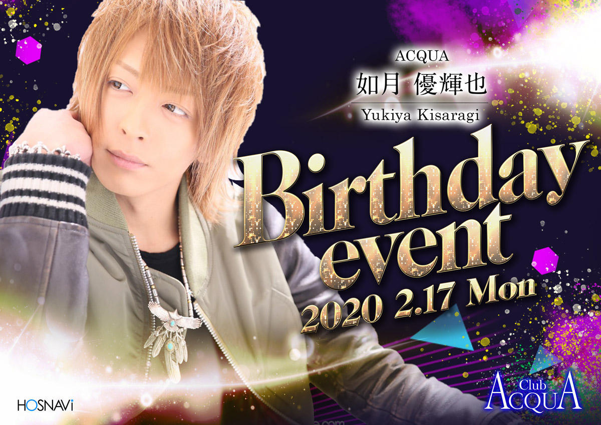 歌舞伎町ACQUAのイベント「如月優輝也バースデー」のポスターデザイン