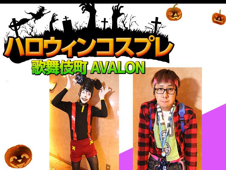 特集「ハロウィンコスプレ 歌舞伎町AVALON」