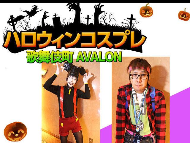 ハロウィンコスプレ 歌舞伎町AVALON