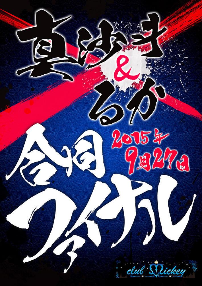 歌舞伎町Mickeyのイベント「合同ファイナル」のポスターデザイン