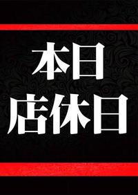 3/7 本日店休日写真1