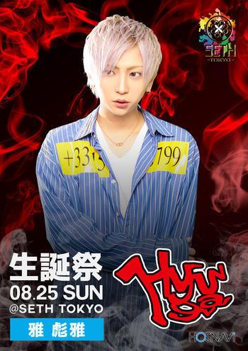 歌舞伎町ホストクラブSETH TOKYOのイベント「雅彪雅バースデー」のポスターデザイン