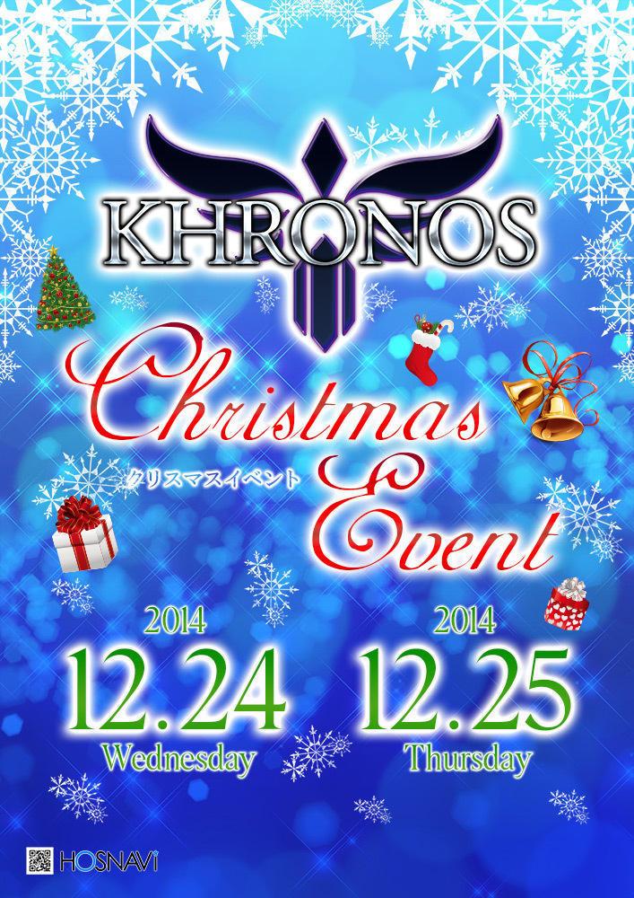池袋KHRONOSのイベント「クリスマスイベント」のポスターデザイン
