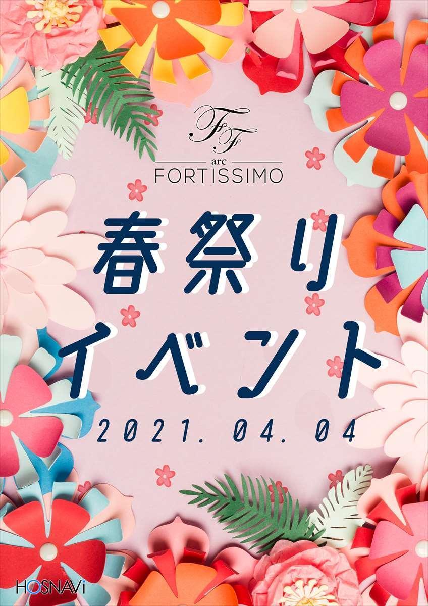 歌舞伎町arc -FORTISSIMO-のイベント「春祭りイベント」のポスターデザイン