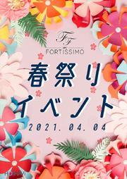 春祭りイベント