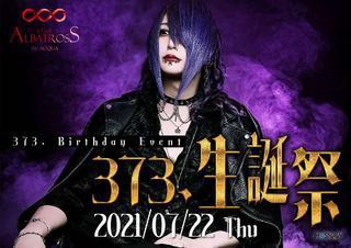 373生誕祭