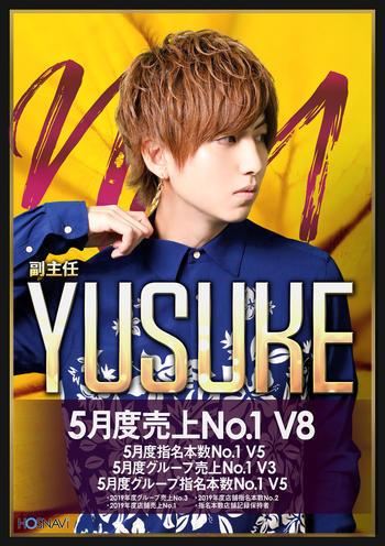 歌舞伎町ホストクラブarc -PIANISSIMO-のイベント「5月度ナンバー1」のポスターデザイン