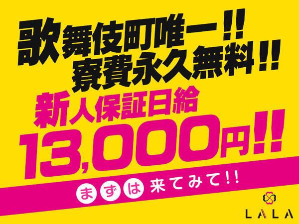 歌舞伎町「LALA」の求人写真