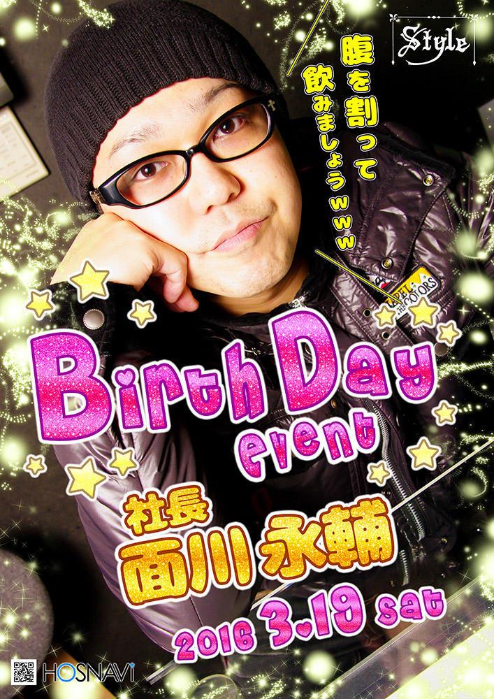 歌舞伎町clubStyleのイベント「面川永輔バースデー」のポスターデザイン