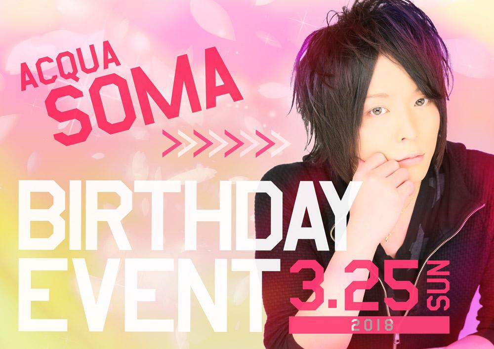 歌舞伎町ACQUAのイベント「爽真バースデー」のポスターデザイン
