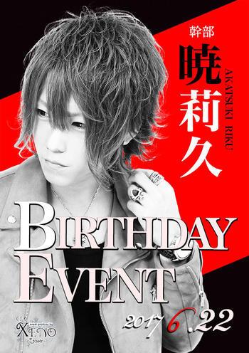 歌舞伎町AVAST -XENO-のイベント'「暁莉久バースデー」のポスターデザイン