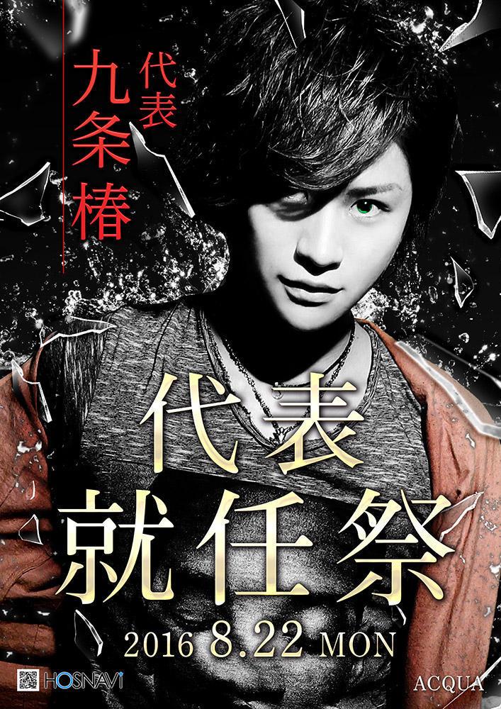 歌舞伎町ACQUAのイベント「代表就任祭」のポスターデザイン
