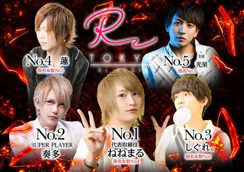 歌舞伎町ホストクラブR -TOKYO-のイベント「11月度ナンバー」のポスターデザイン